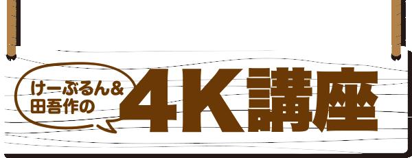 けーぶるん&田吾作の4K講座
