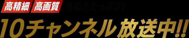 見応えたっぷり!10チャンネル放送中!!
