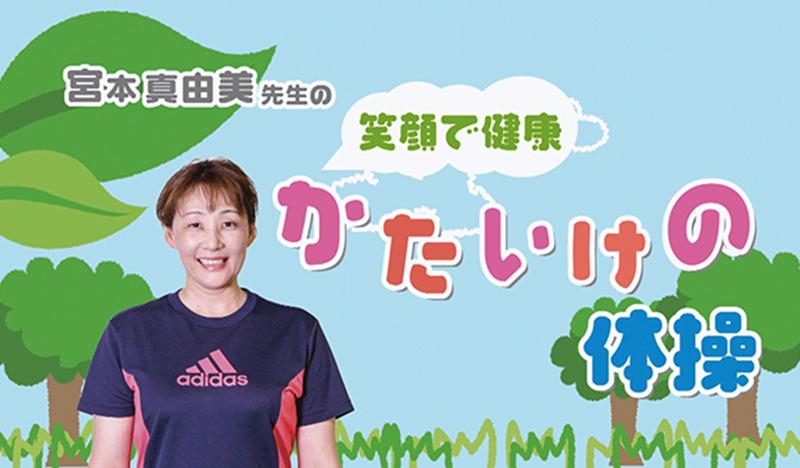 宮本真由美先生の 笑顔で健康 かたいけの体操