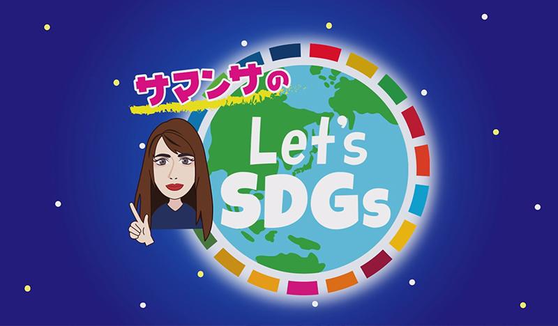 サマンサのLet's SDGs