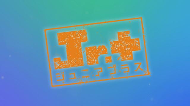 Jr.+[ジュニアプラス]