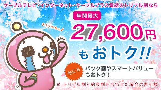 年間最大27,600円もおトク!!