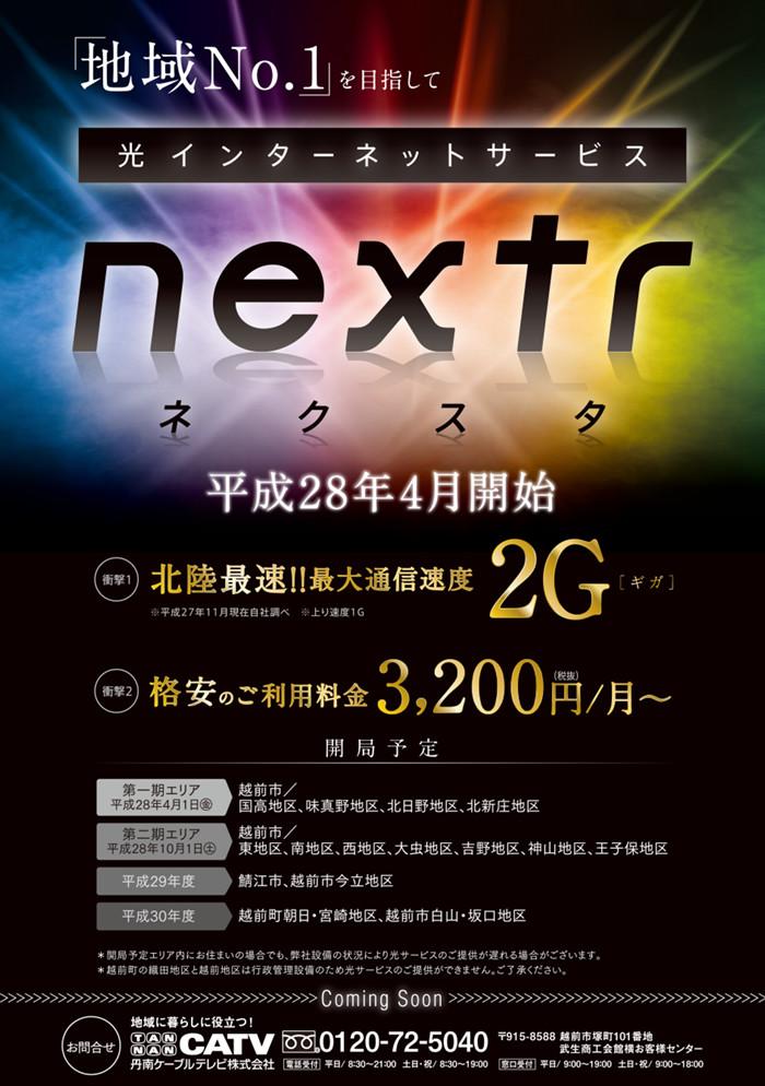 nextr20151218