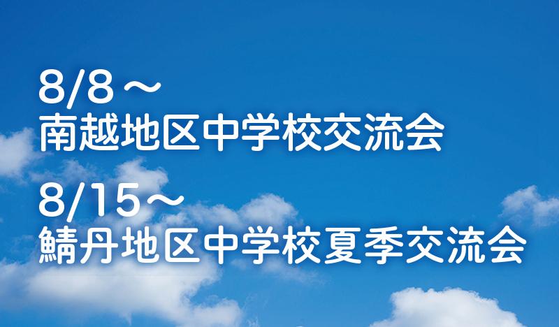 笑顔応援プロジェクト Shining ~丹南の子供たちの輝き~